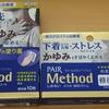 シートタイプの痒み止め配合塗り薬がある!PAIR Method(ペアメソッド)!
