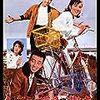 『いつでも夢を(1963年)』@MXTV2(17/9/3(sun)鑑賞)