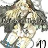 望月淳『Pandora Hearts』12巻