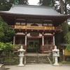 【御朱印】青森県 円覚寺
