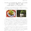 明日(6月30日)は 『夏越ごはん』でも食べて上半期の総括?! (2016/6/29)