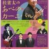 大阪■1/28■桂雀太の あべのdeカーニバル
