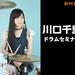 川口千里さんのドラムセミナーを開催しました