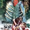 好きな映画『悪魔の植物人間』