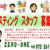 堺市西区堀上緑町 中古住宅 リフォーム済み ZERO-ONE(ゼロワン)