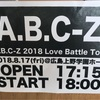 初遠征してきました Love Battle  Tour@広島