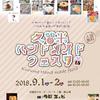 9/1(土)・9/2(日)久留米ハンドメイドフェスタ出店します