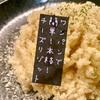 生米からパパッと作る『本格チーズリゾット』【簡単ワンパンレシピ】