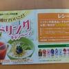 【8/31*9/7】カワチ×ミツカン お酢ドリンクキャンペーン【レシ/はがき】