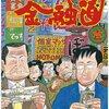 消費者金融の世界を教えてくれるおすすめ漫画!「ナニワ金融道」 by青木 雄二