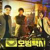 韓国ドラマ【模範タクシー】: 国民の復讐代行劇