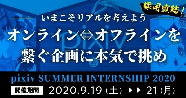 ビジネス職向け夏インターンシップ「pixiv SUMMER INTERNSHIP 2020」参加者募集のお知らせ