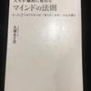 8月に読んだ本(まとめ)