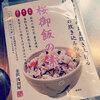 桜御飯の素♪