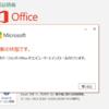 2020年01月の Microsoft Update (定例外) 2020-01-26