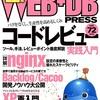 WEB+DBに記事を書きました、と執筆環境の話