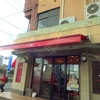 いいパン屋さん見つけました 北九州市八幡西区 一の粉(いちのこな)