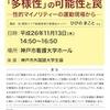 「多様性」の可能性と罠 ー性的マイノリティーの運動現場からー(11/13木曜・神戸市看護大学)