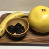 【貧血対策】「バナナ」&「プルーン」&「グレープフルーツ」