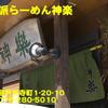 自然派らーめん神楽~2014年4月8杯目~