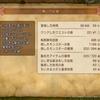 DQ11冒険誌 2017/08/06 -2