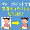 【パワポ派必見!】パワーポイントでイラストや写真を「切り抜く」!