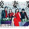 『宮本浩次』の新曲「冬の花」がドラマ主題歌へ