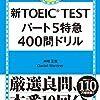 TOEIC975点ホルダーが(お気に入りの)『新TOEIC TEST パート5 特急 400問ドリル』を解いた結果