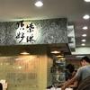 頂好紫琳蒸餃館で昼食