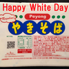 Happy White Day !!