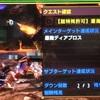 【MHXX】並ハンターが鏖魔をソロ狩りしたスキル/アイテムを紹介