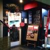 【今週のラーメン1458】 麺 やまらぁ (東京・人形町) 台湾まぜそば+追い飯+生ビール