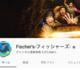 フィッシャーズの動画に登場した商品たち【2019年8月編】