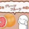 簡単なグレープフルーツの描き方