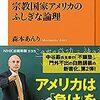 2017年11月NHK出版新書の新刊(2017/11/8発売)