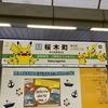 JR桜木町駅の「ピカチュウ大量発生チュウ!2019」装飾、イーブイもいます