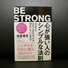 新作「心が強い人のシンプルな法則」本日発売!