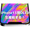 iPhone13用OLEDパネルの生産開始!〜Samsung,LGで例年より早く〜