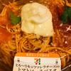 セブンイレブン 「モッツァレラチーズのトマトソースパスタ」濃厚でフレッシュな美味しいトマトパスタ!