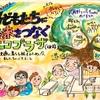 無作為抽出ワークショップ「未来をつなぐエコプラザ」 @東京都武蔵野市