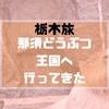 【栃木旅】雨だけど、那須どうぶつ王国へ行ってきた!