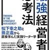 【経営】6つの成功法則『最強経営者の思考法』嶋聡