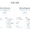 #Atlassian の #Confluence を個人で使う その1