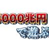 5000兆円で遊ぶ!