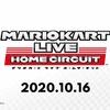 【任天堂】マリオカート ライブ ホームサーキットが2020年10月16日発売決定!マリオのカートのカメラがスイッチと連動!