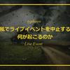 台風でライブイベントを中止すると何が起こるのか