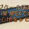 ロジクールG640r、XIM APEXでの使い心地をレビュー