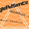 「旧QuickStart」Googleアドセンスで自動広告を消す方法。