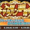 【イベント情報】連盟指令!ブラックボックスから 金の王像を取り戻せ!