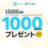 今「Kyash Card」に申し込むと先着5000名が1000ポイントもらえる!(当然乗っかった)